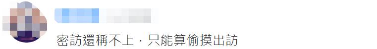 """又勾连外部势力!台媒爆:敏感时期台""""陆军司令""""悄悄访美"""