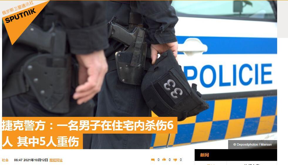 俄媒:捷克一男子在一住宅内杀伤6人 其中5人重伤