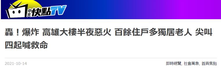 台媒:高雄凌晨失火大楼约120住户 很多为独居老人