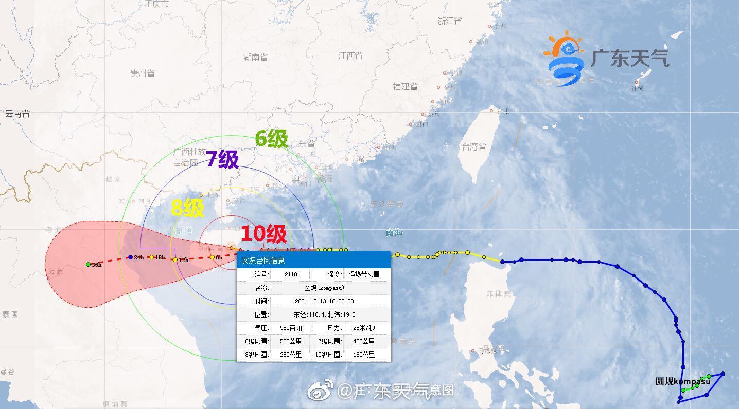 """科普!台风""""圆规""""并未登陆广东 为何大范围停课?"""