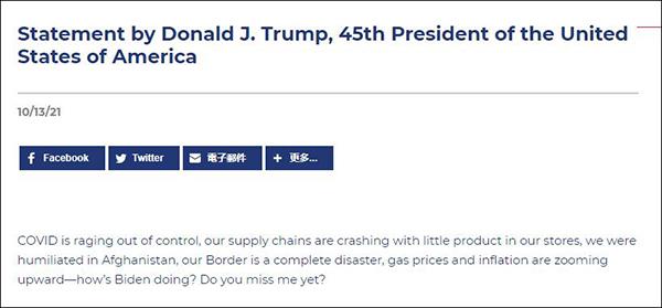 质疑拜登,特朗普发声明谈美国困境:你们想我了吗?