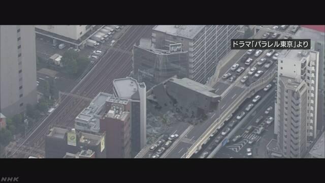 危险了?专家称30年内东京正下方大概率发生大地震