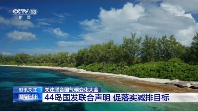 别让美丽岛国沉于海底 44岛国齐呼吁