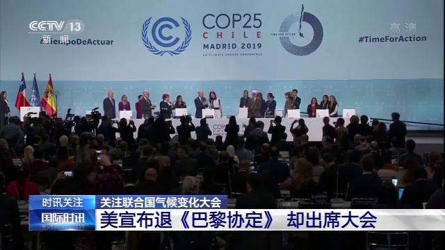 要退群的美国又来参加群聊 这样谈气候变化