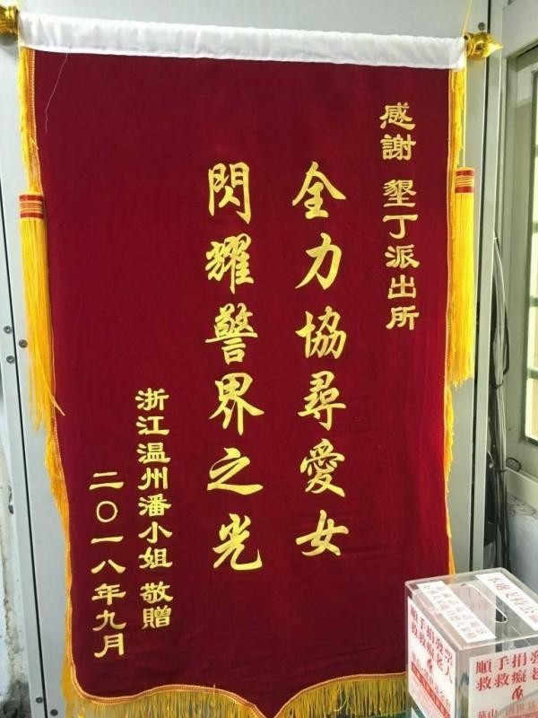 大红锦旗已挂在垦丁派出所(图片起源:台湾《自在时报》)