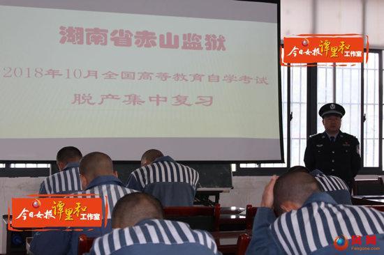 自考前服刑人员被安排脱产集中复习。