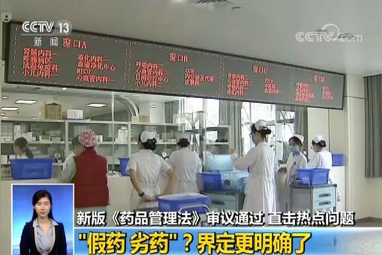 刘惠璞的老婆 假药劣药如何界定?新修订的《药品管理法》明确了