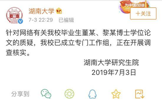 白富美贩毒赚学费 今年以来 湖南大学已发生了三起论文涉嫌抄袭事件