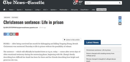 家驹门事件 章莹颖在美遇害案迎来最终裁决 凶手被判终身监禁