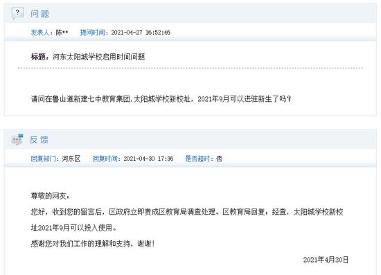天津这所学校新校址,投用最新消息来了!