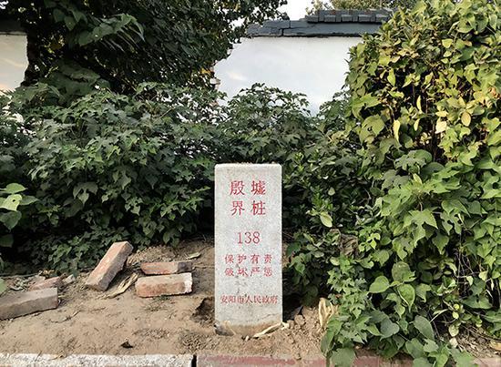 政府新立在村子里的殷墟界桩