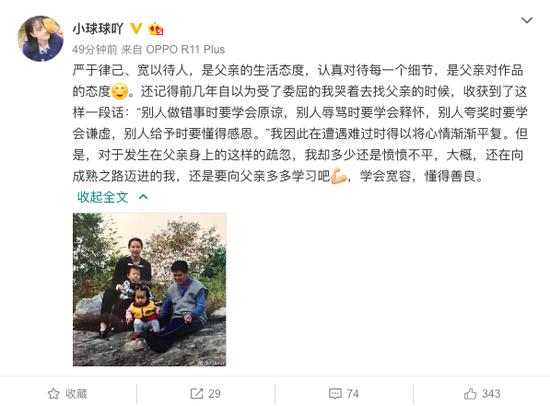 赵珈萱微博原文