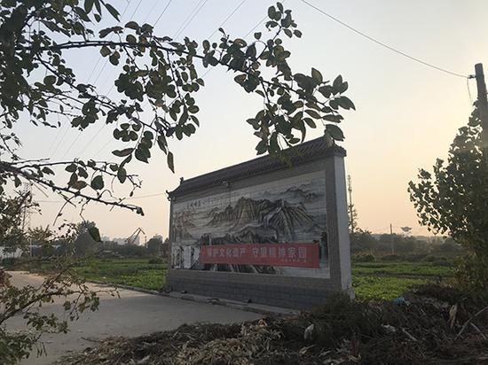 四盘磨村口呼吁保护殷墟的标语