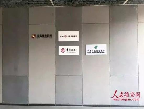 雄安市民服务中心企业办公区指示牌。胡宇浓摄