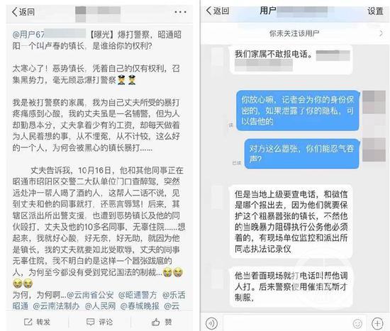 微博网友发帖指镇长带头聚众殴打警方人员。