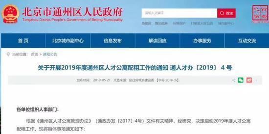 媒体评北京通州人才新政:诺奖得