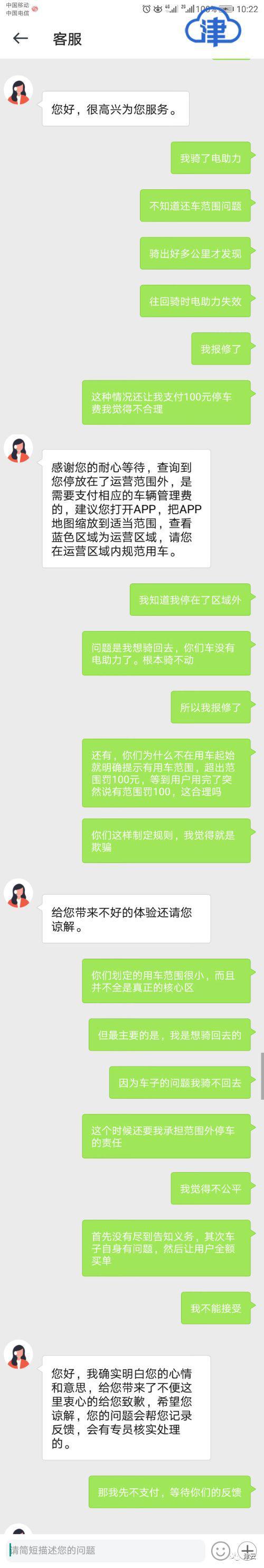 小何的在线投诉记录 制图:贾静