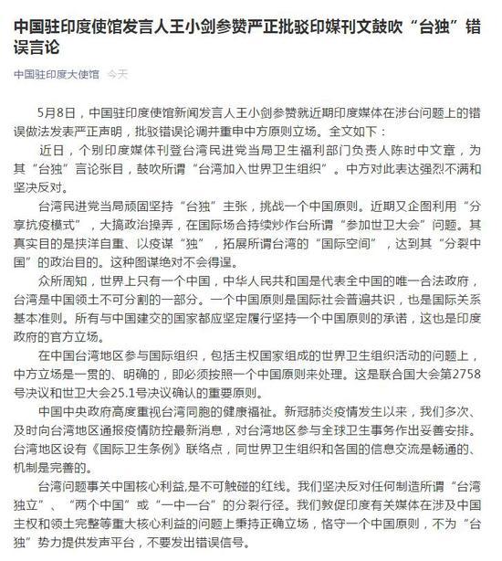 """印媒刊文鼓吹""""台独""""错误言论 中国驻印度使馆发言人严正批驳"""