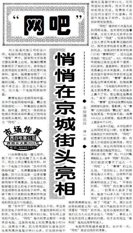 1997年1月24日,《西安日報》2版