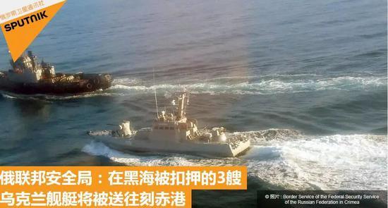"""俄向乌克兰军舰开火了 背后或另有一番""""隐"""
