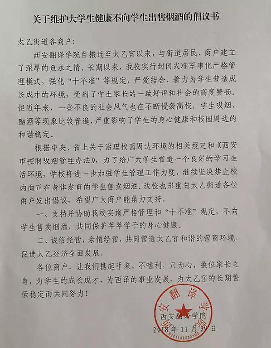 图片提供:西安翻译学院