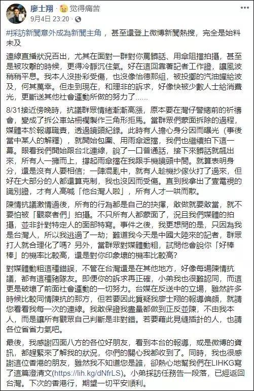 王思平 台记者在香港疑因说普通话被打 本人回应:没挂彩