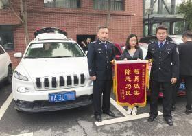 10月24日,长沙市公安局开福分局,龚磊(化名)的姐姐给民警送锦旗。图/记者宋凯欣