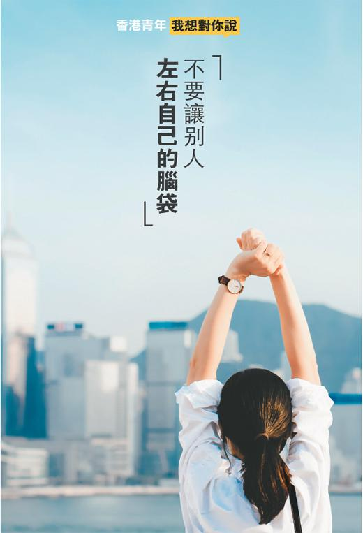 清扬洗发水广告词 人民日报海外版:香港青年 莫让别人左右自己脑袋