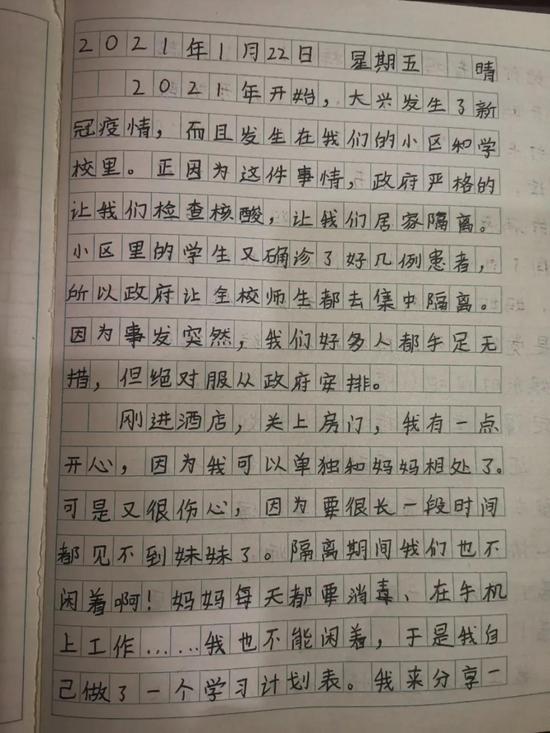 北京大兴千余师生家长集中观察!一篇小学生日记披露隔离生活