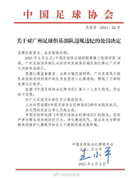 足协开罚单:广州队在与深足比赛中未按规定时间离开休息室,故此通报批评
