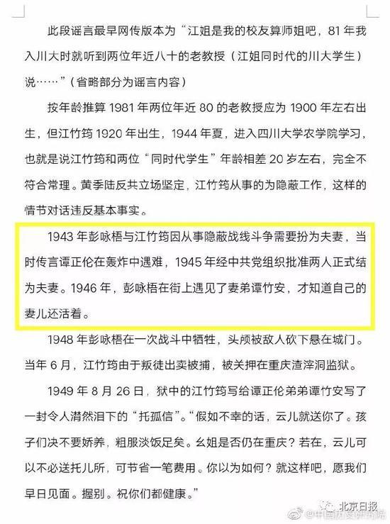 @中国历史研究院 辟谣微博截图