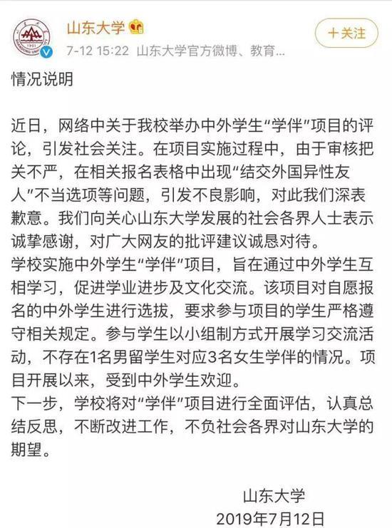 日光月美网 山东大学为留学生找异性学伴致歉 另一高校也发声