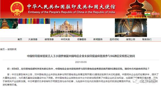 印度不允许华为、中兴等参与5G试验 驻印使馆回应
