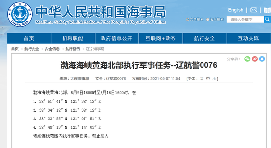 大连海事局:5月9日至16日渤海海峡黄海北部执行军事任务,禁止驶入