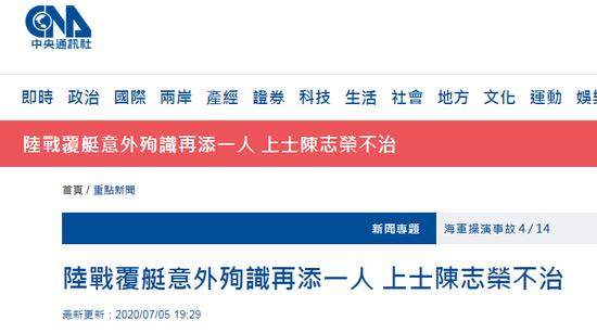 """台媒:又一台军因""""汉光演习""""预演快艇翻覆事故身亡"""