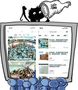 """图为不少商家低价出售所谓的""""无人认领快递"""" 制图/刘阳"""