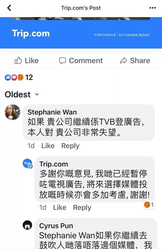 携程也停放TVB广告?官方回应称