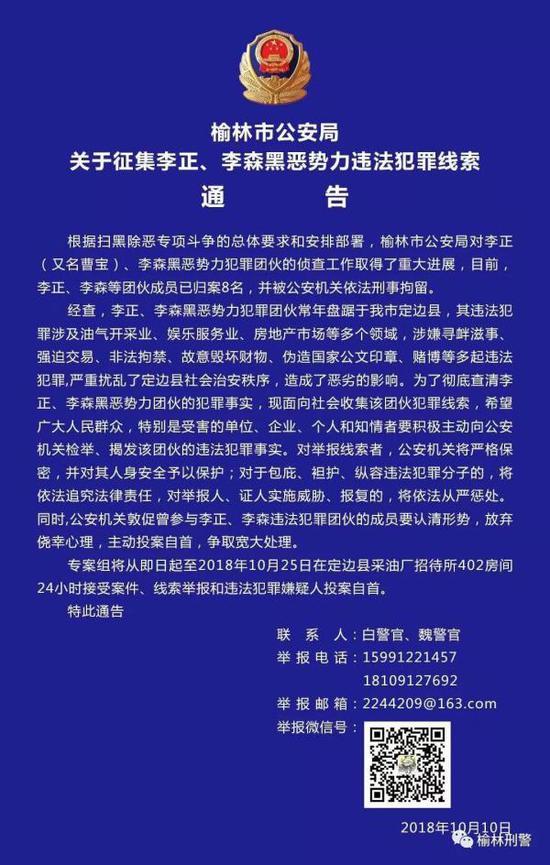(原题为《榆林市公安局关于征集李正、李森黑恶势力违法犯罪线索通告》)