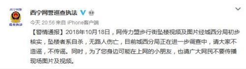 青海西宁一男子坠楼身亡 警方: