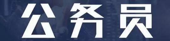 http://www.65square.com/zhengwu/291370.html