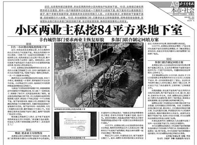 今年7月,本报报道了丰台两业主私挖地下室一事