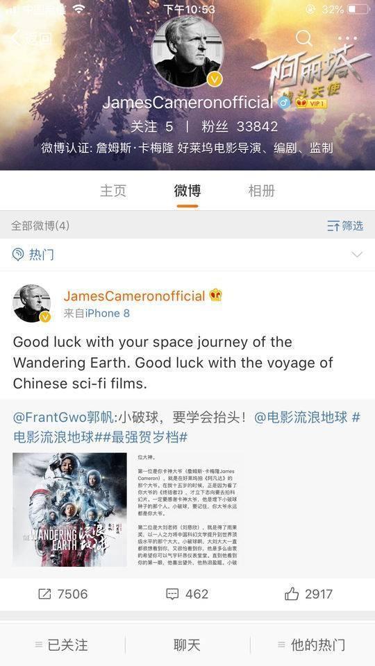 著名导演詹姆斯·卡梅隆微博支持《流浪地球》