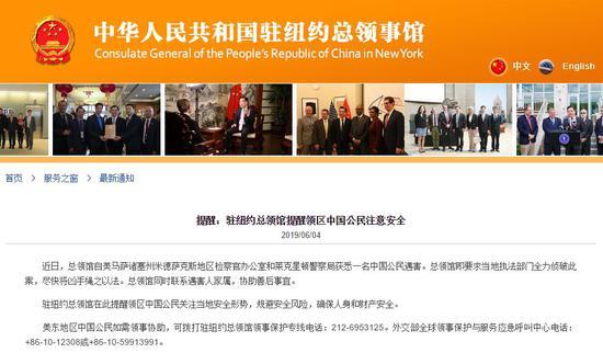 总裁的叛妻 一名中国公民在美遇害 三部委两天连发预警