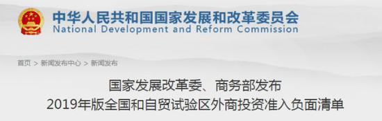 """当中国发改委网站被""""取消""""二字"""