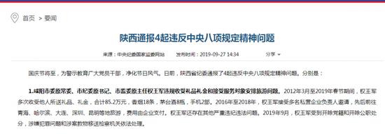 """小炳炳 自称被诽谤的""""内鬼"""" 试图自杀前一个月还在收礼"""