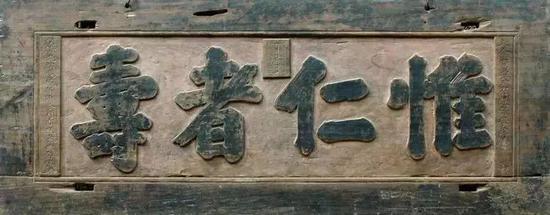 """(图为""""惟仁者寿""""寿匾)"""