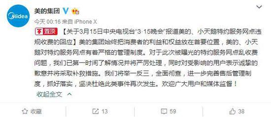 @美的集团 微博截图