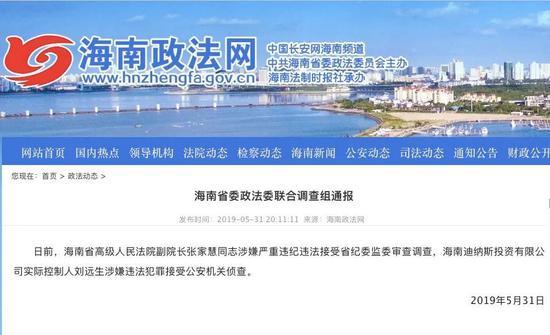 仙夺 一封47页举报信揭露海南高官敛财200亿真相