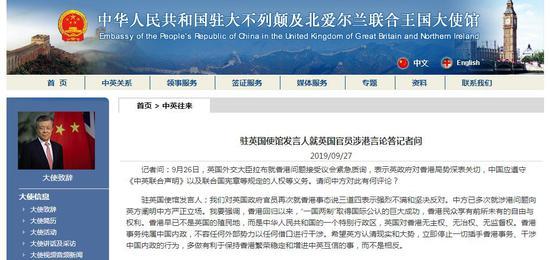 我不想长大串词 中国驻英使馆:英国立即停止插手香港事务