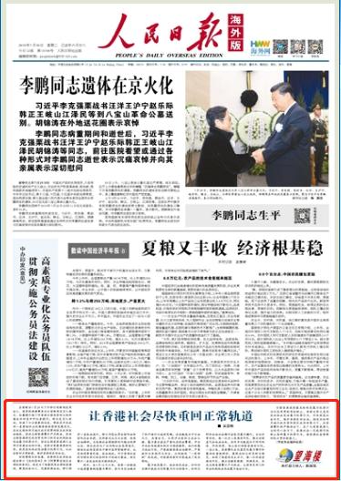 圆通春节后几号上班 人民日报海外版头版:让香港社会尽快重回正常轨道